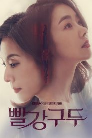 Red Shoes (2021) Episode 71