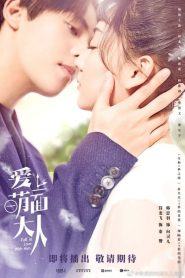 Fall In Love With Him (2021) Episode 24